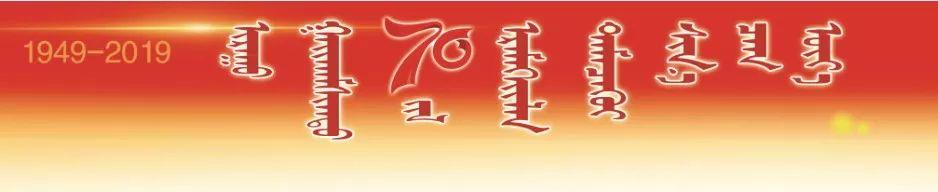 蒙古族文学巨匠——策·孟和苏荣(Mongol) 第2张