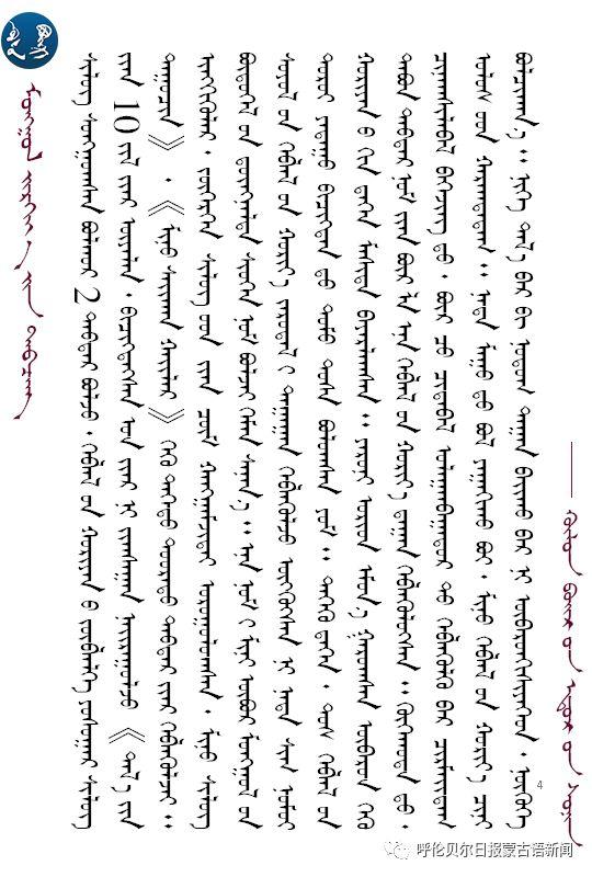 蒙古族文学巨匠——策·孟和苏荣(Mongol) 第7张