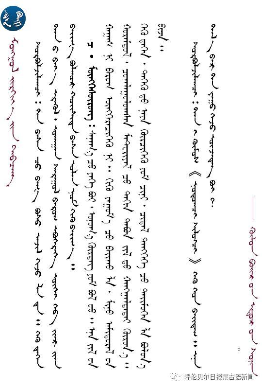 蒙古族文学巨匠——策·孟和苏荣(Mongol) 第13张