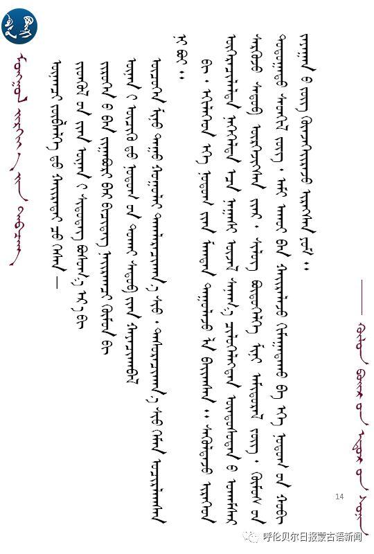 蒙古族文学巨匠——策·孟和苏荣(Mongol) 第19张