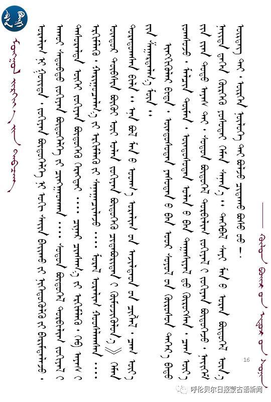 蒙古族文学巨匠——策·孟和苏荣(Mongol) 第21张