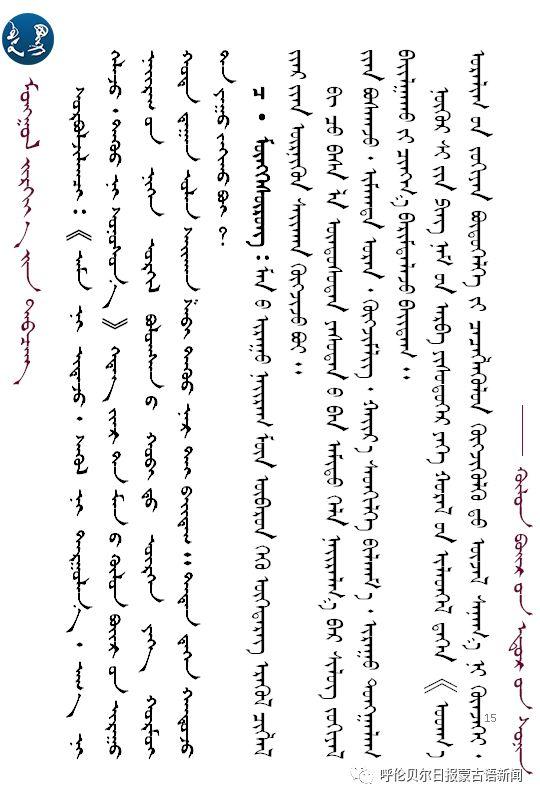 蒙古族文学巨匠——策·孟和苏荣(Mongol) 第20张