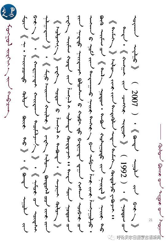蒙古族文学巨匠——策·孟和苏荣(Mongol) 第26张