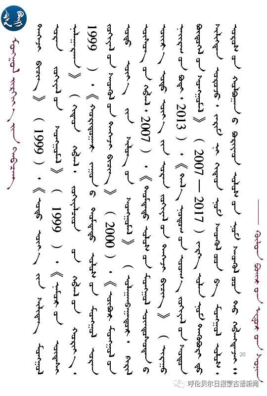 蒙古族文学巨匠——策·孟和苏荣(Mongol) 第25张