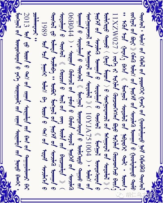 蒙古文化研究者、蒙古文学评论家宝音陶克陶教授简介 第12张