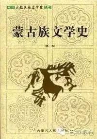 历史悠久的蒙古族文学 第1张