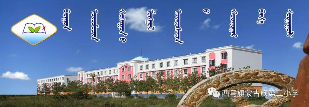 【青年教师基本功培训——硬笔书法】西乌旗蒙古族第二小学举办了青年教师书法培训 第1张