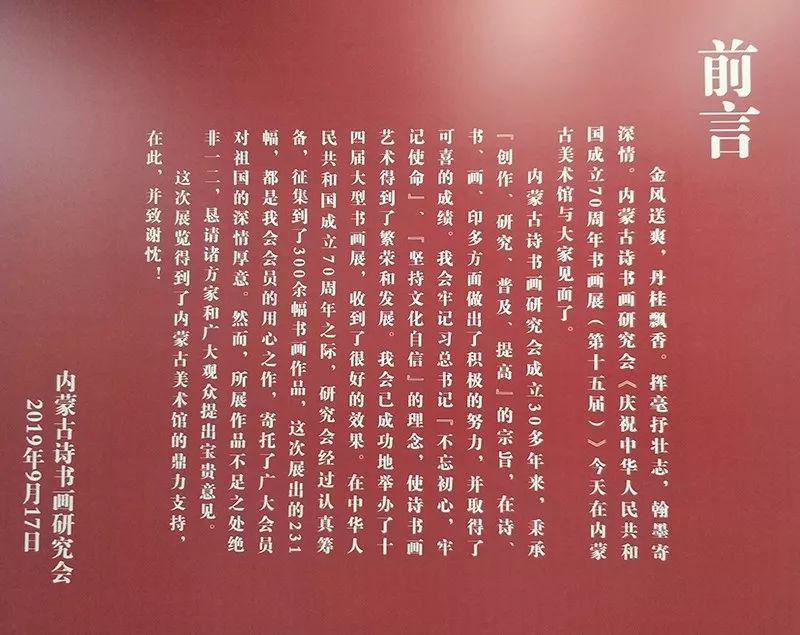 """内蒙古诗书画研究会""""庆祝中华人民共和国成立70周年书画展"""" 第1张"""