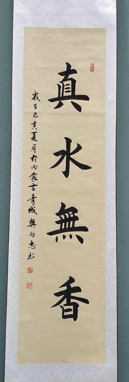 """内蒙古诗书画研究会""""庆祝中华人民共和国成立70周年书画展"""" 第22张"""