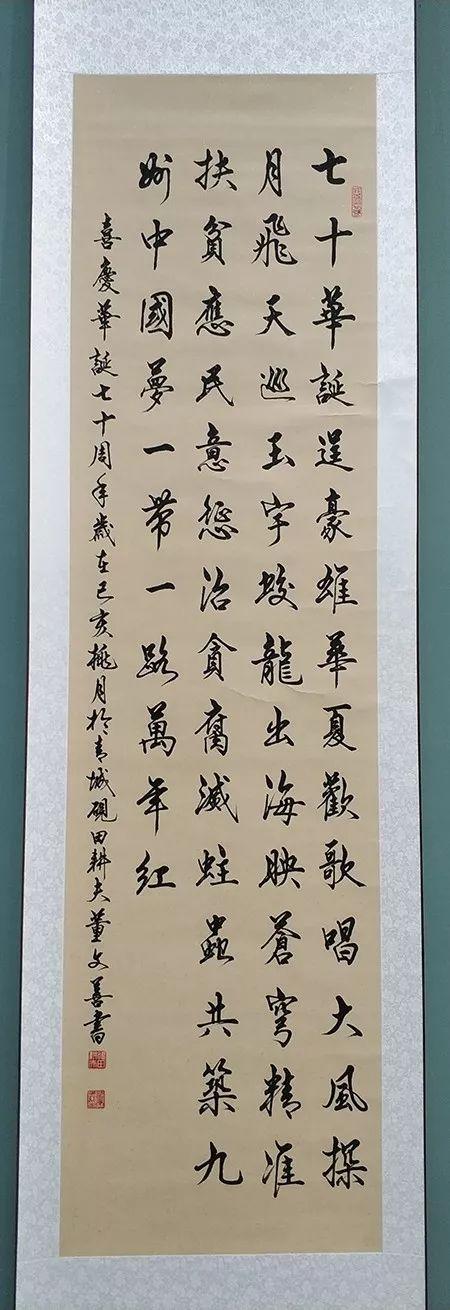 """内蒙古诗书画研究会""""庆祝中华人民共和国成立70周年书画展"""" 第28张"""