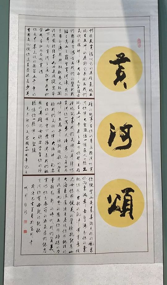 """内蒙古诗书画研究会""""庆祝中华人民共和国成立70周年书画展"""" 第33张"""