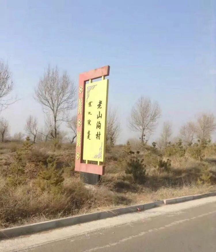 【乡约大美】老山沟走出的蒙古军营长—郝勇功 第1张