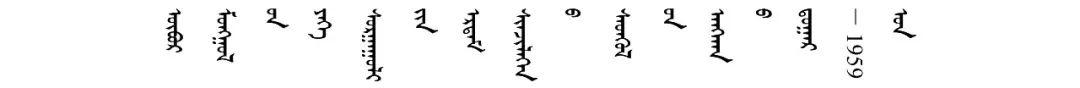 【1959-2019】内蒙古大学学报蒙古文版创刊60周年 第6张 【1959-2019】内蒙古大学学报蒙古文版创刊60周年 蒙古文化