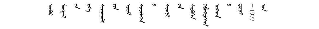 【1959-2019】内蒙古大学学报蒙古文版创刊60周年 第8张 【1959-2019】内蒙古大学学报蒙古文版创刊60周年 蒙古文化