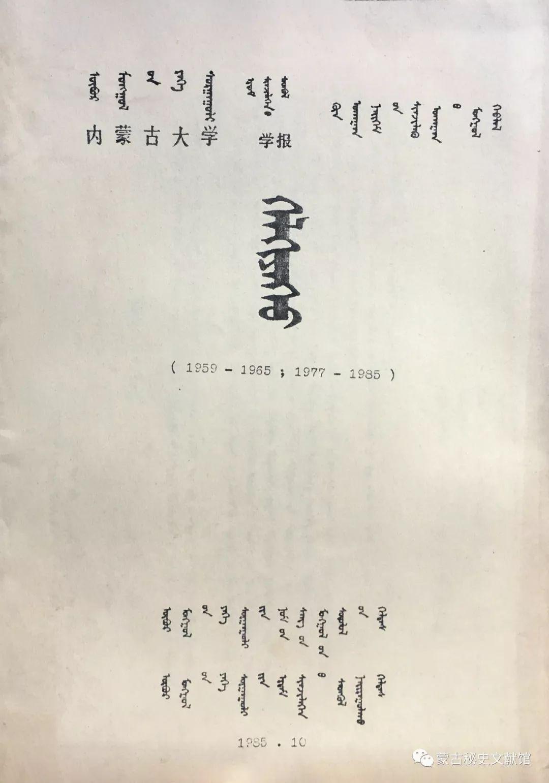 【1959-2019】内蒙古大学学报蒙古文版创刊60周年 第9张 【1959-2019】内蒙古大学学报蒙古文版创刊60周年 蒙古文化