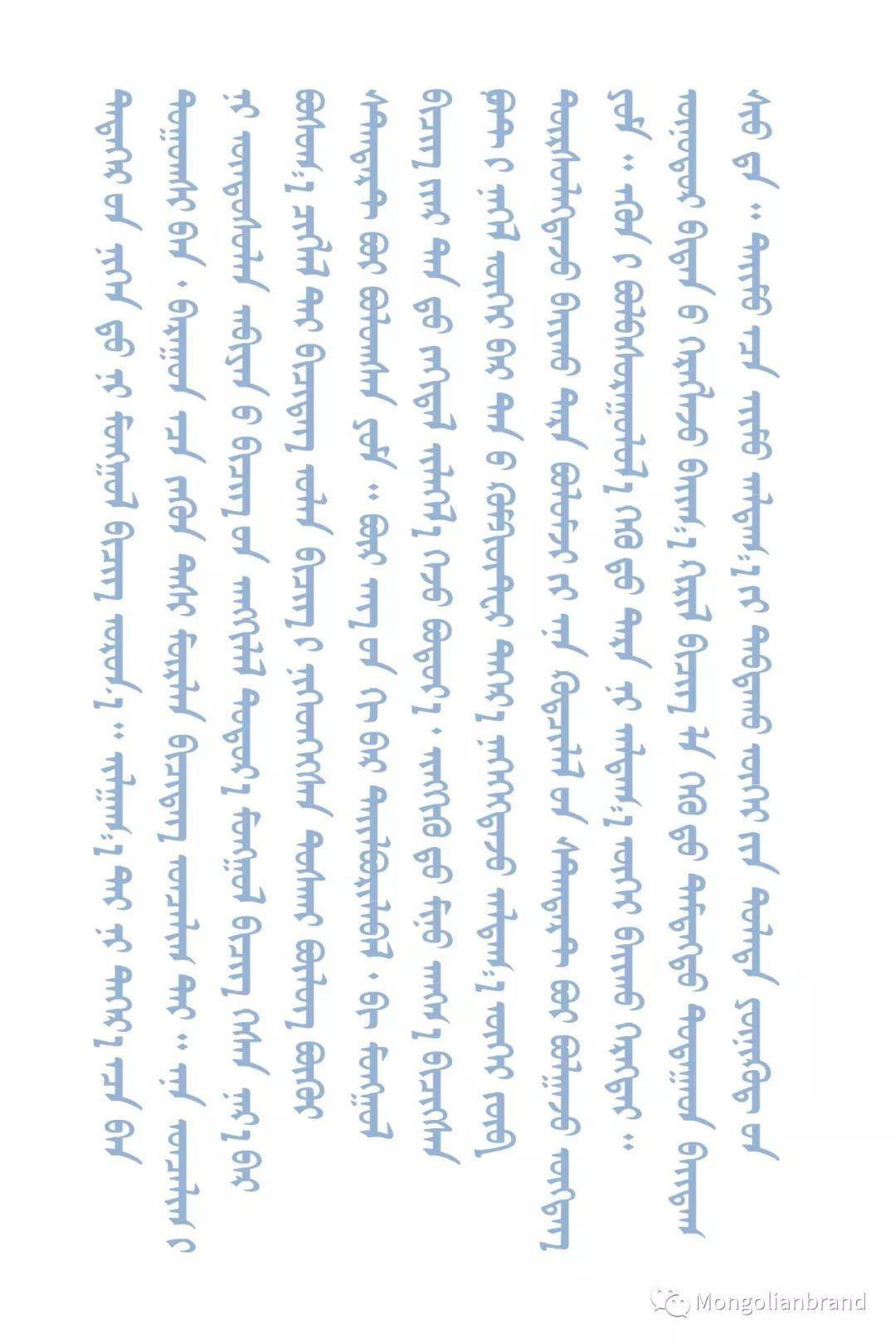 蒙古字体设计专家Jamiyansuren:让每个蒙古人掌握传统蒙古文是我们的终极目标 第8张 蒙古字体设计专家Jamiyansuren:让每个蒙古人掌握传统蒙古文是我们的终极目标 蒙古文化