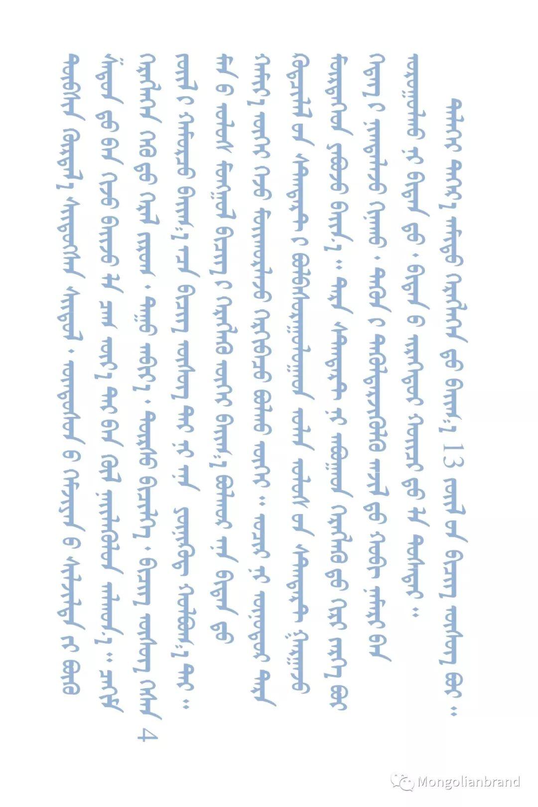 蒙古字体设计专家Jamiyansuren:让每个蒙古人掌握传统蒙古文是我们的终极目标 第7张 蒙古字体设计专家Jamiyansuren:让每个蒙古人掌握传统蒙古文是我们的终极目标 蒙古文化