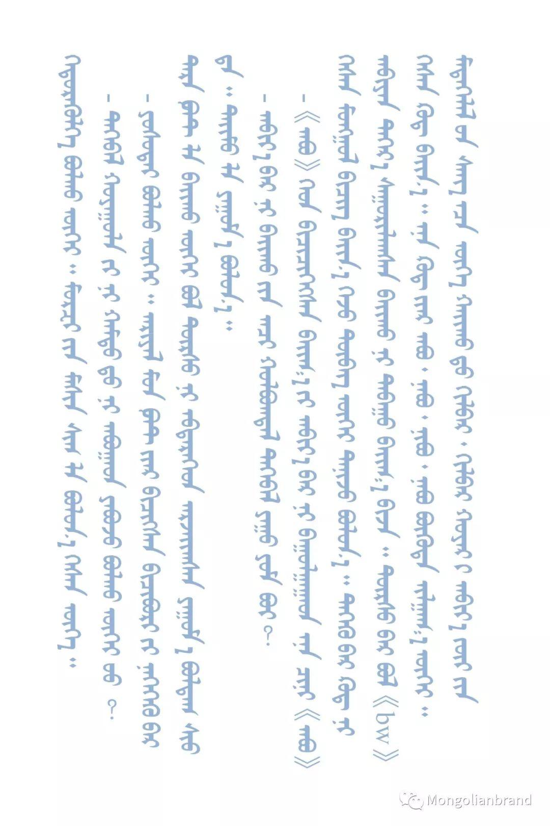 蒙古字体设计专家Jamiyansuren:让每个蒙古人掌握传统蒙古文是我们的终极目标 第11张 蒙古字体设计专家Jamiyansuren:让每个蒙古人掌握传统蒙古文是我们的终极目标 蒙古文化