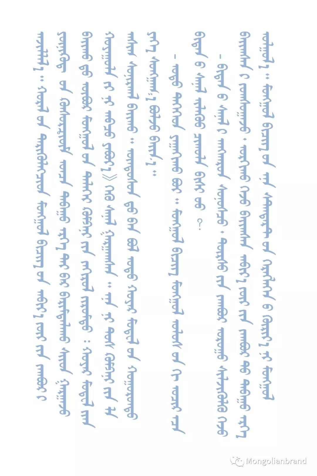 蒙古字体设计专家Jamiyansuren:让每个蒙古人掌握传统蒙古文是我们的终极目标 第14张 蒙古字体设计专家Jamiyansuren:让每个蒙古人掌握传统蒙古文是我们的终极目标 蒙古文化