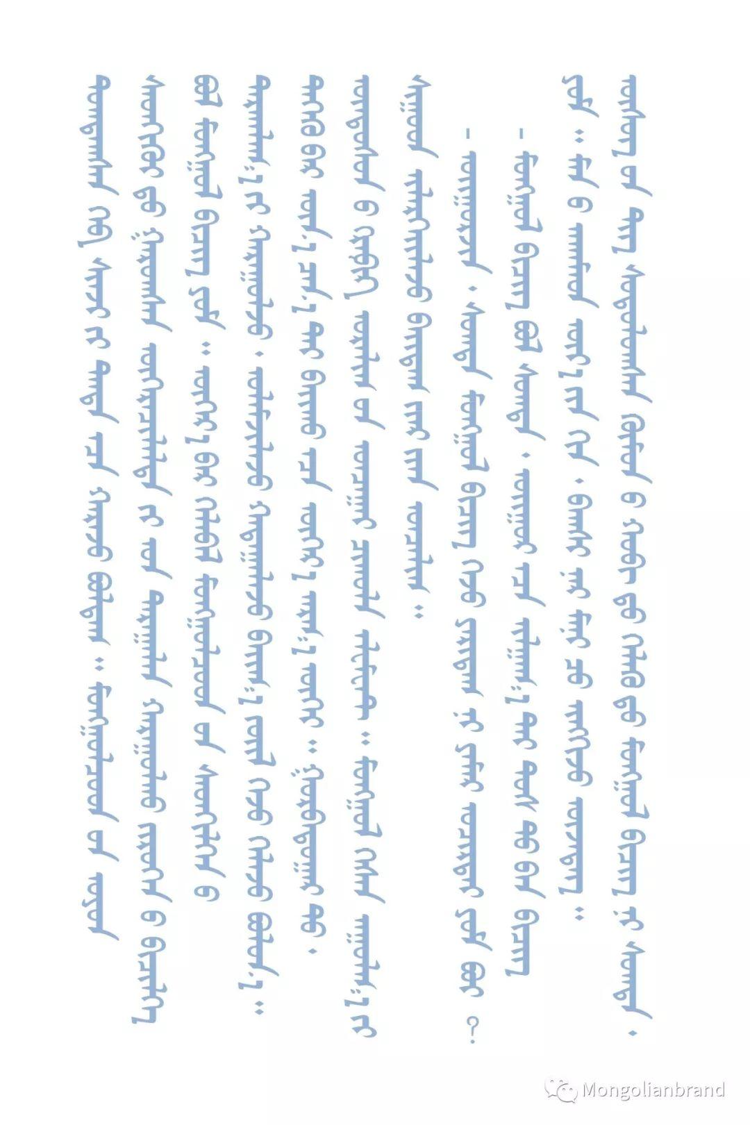 蒙古字体设计专家Jamiyansuren:让每个蒙古人掌握传统蒙古文是我们的终极目标 第20张 蒙古字体设计专家Jamiyansuren:让每个蒙古人掌握传统蒙古文是我们的终极目标 蒙古文化