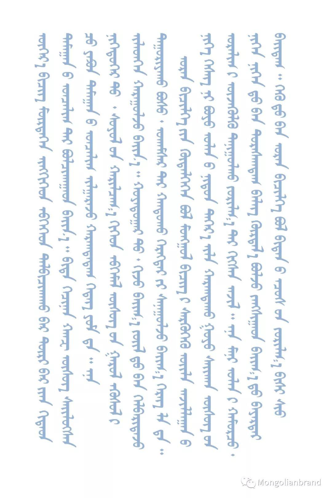 蒙古字体设计专家Jamiyansuren:让每个蒙古人掌握传统蒙古文是我们的终极目标 第23张 蒙古字体设计专家Jamiyansuren:让每个蒙古人掌握传统蒙古文是我们的终极目标 蒙古文化