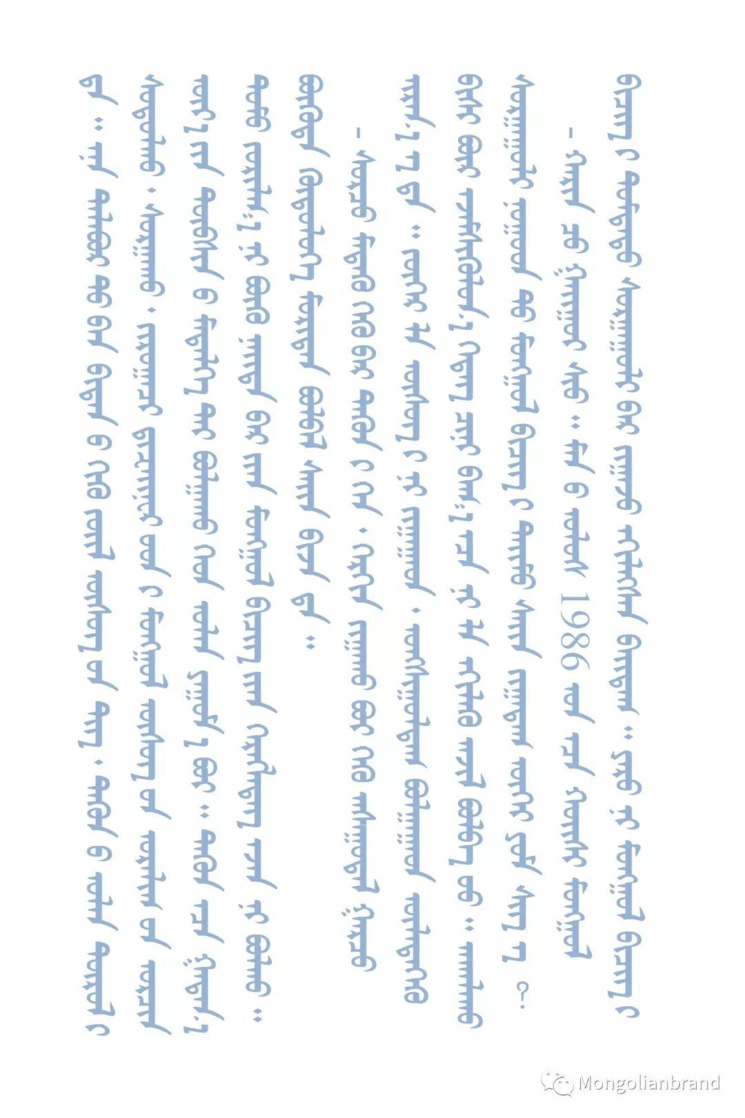 蒙古字体设计专家Jamiyansuren:让每个蒙古人掌握传统蒙古文是我们的终极目标 第24张 蒙古字体设计专家Jamiyansuren:让每个蒙古人掌握传统蒙古文是我们的终极目标 蒙古文化