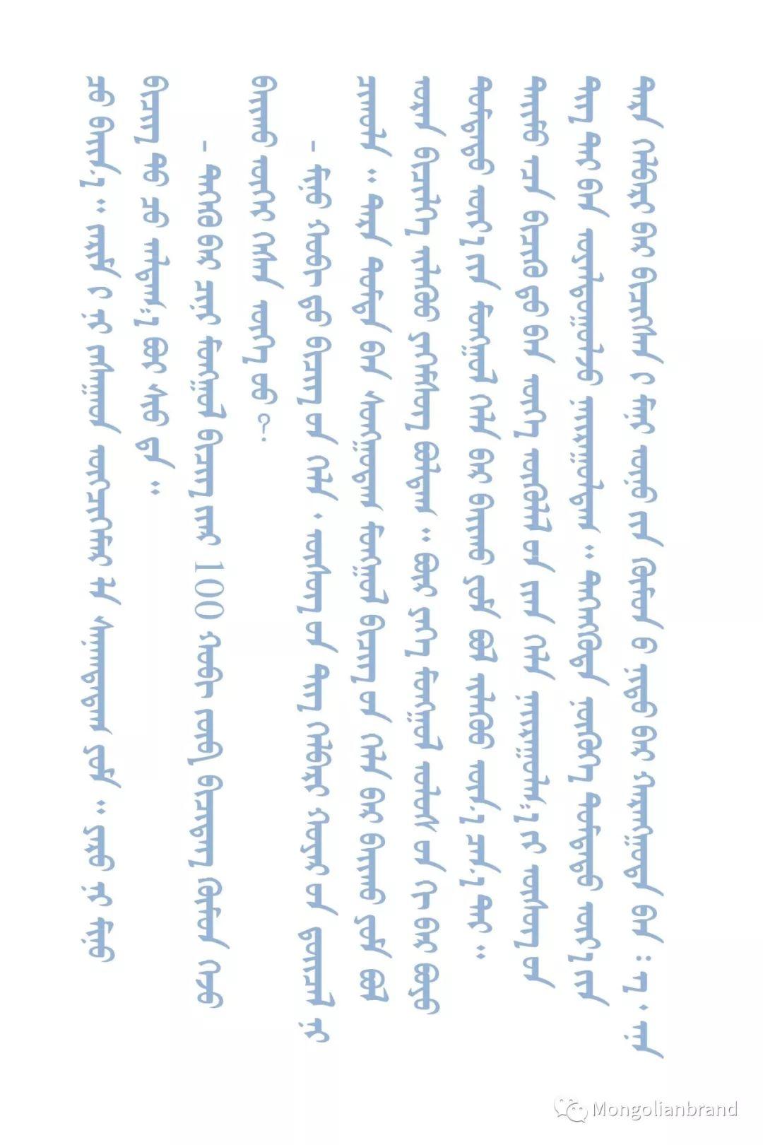 蒙古字体设计专家Jamiyansuren:让每个蒙古人掌握传统蒙古文是我们的终极目标 第28张 蒙古字体设计专家Jamiyansuren:让每个蒙古人掌握传统蒙古文是我们的终极目标 蒙古文化