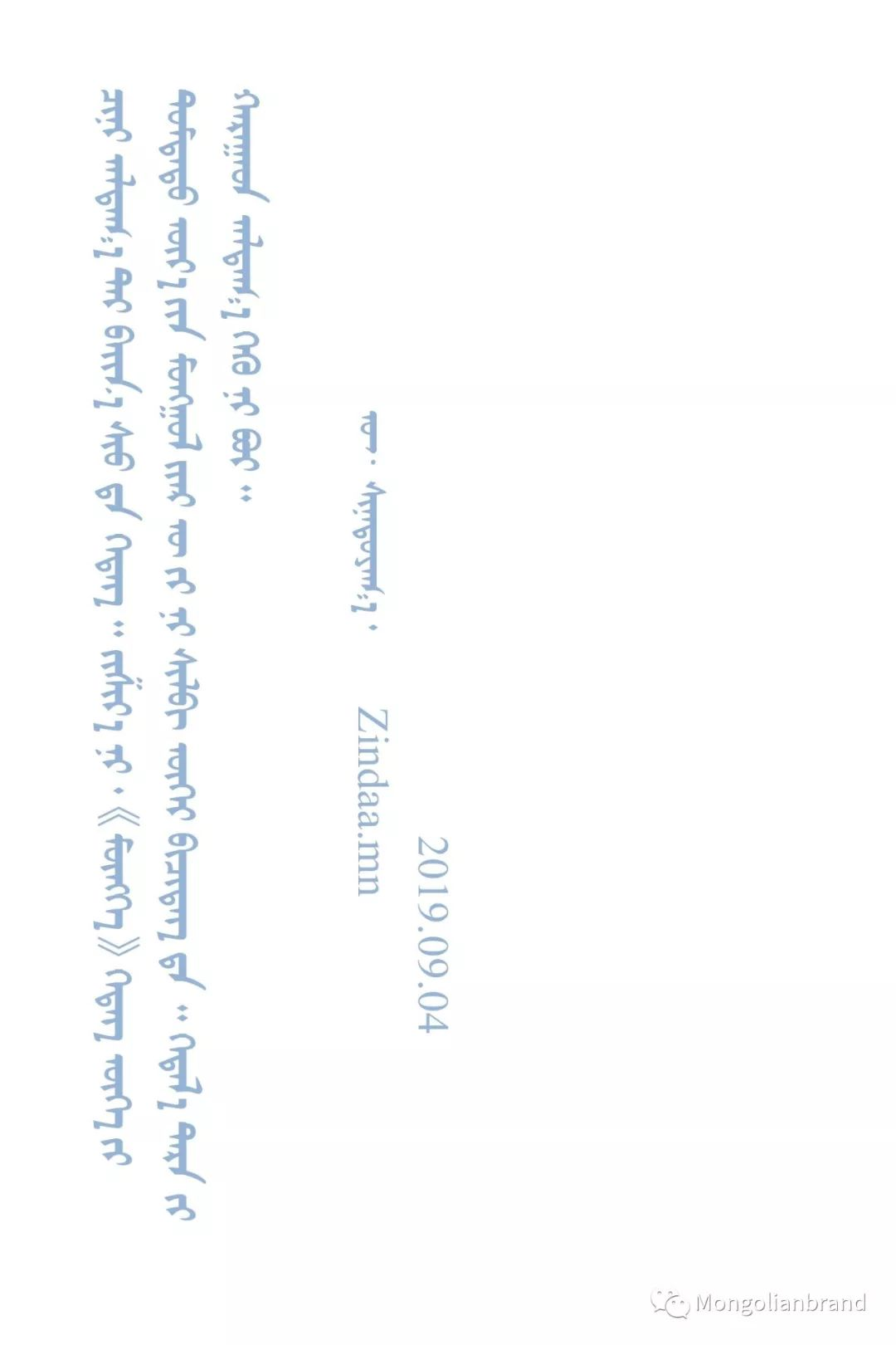 蒙古字体设计专家Jamiyansuren:让每个蒙古人掌握传统蒙古文是我们的终极目标 第29张 蒙古字体设计专家Jamiyansuren:让每个蒙古人掌握传统蒙古文是我们的终极目标 蒙古文化