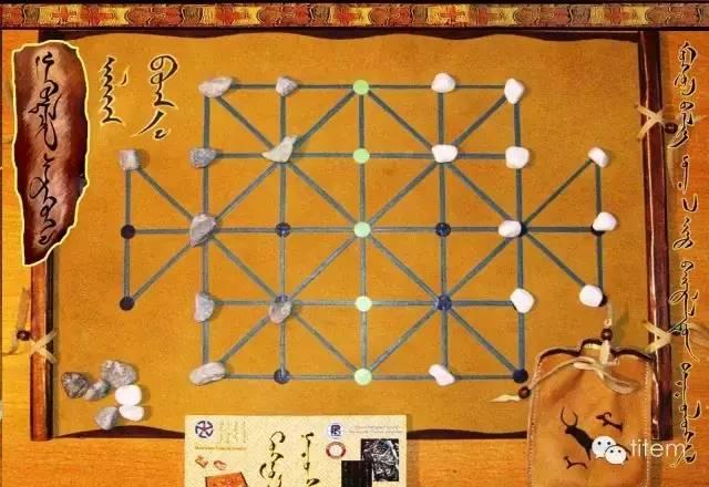 蒙古棋类游戏大全 第20张