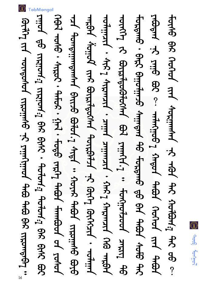 蒙古棋《bog jirgee》 第23张