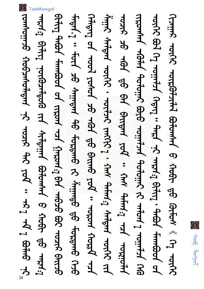 蒙古棋《bog jirgee》 第33张