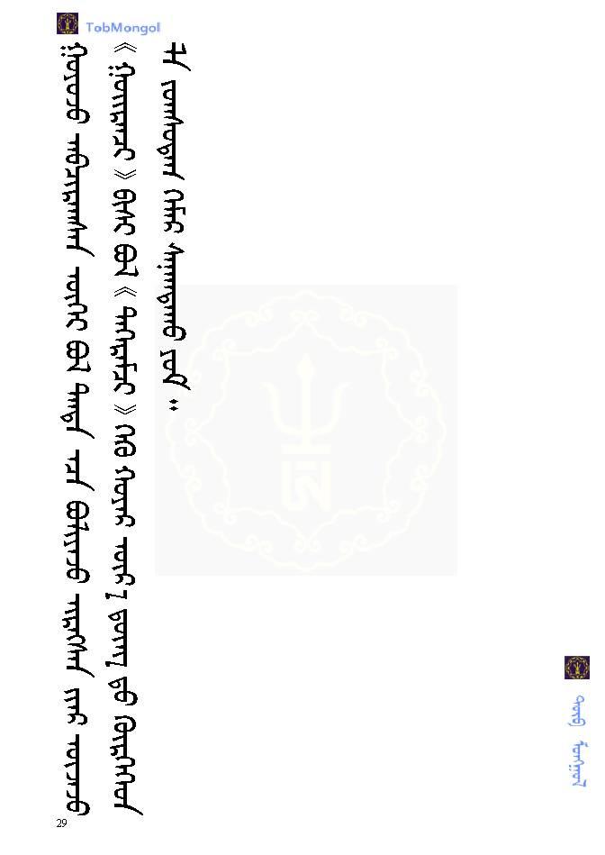 蒙古棋《bog jirgee》 第40张