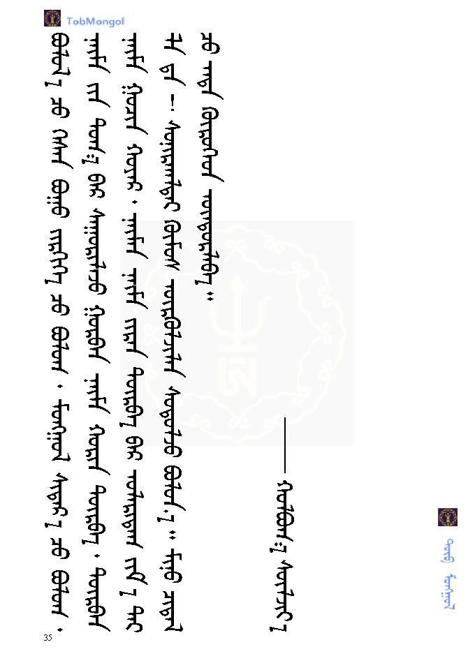 蒙古棋《bog jirgee》 第47张
