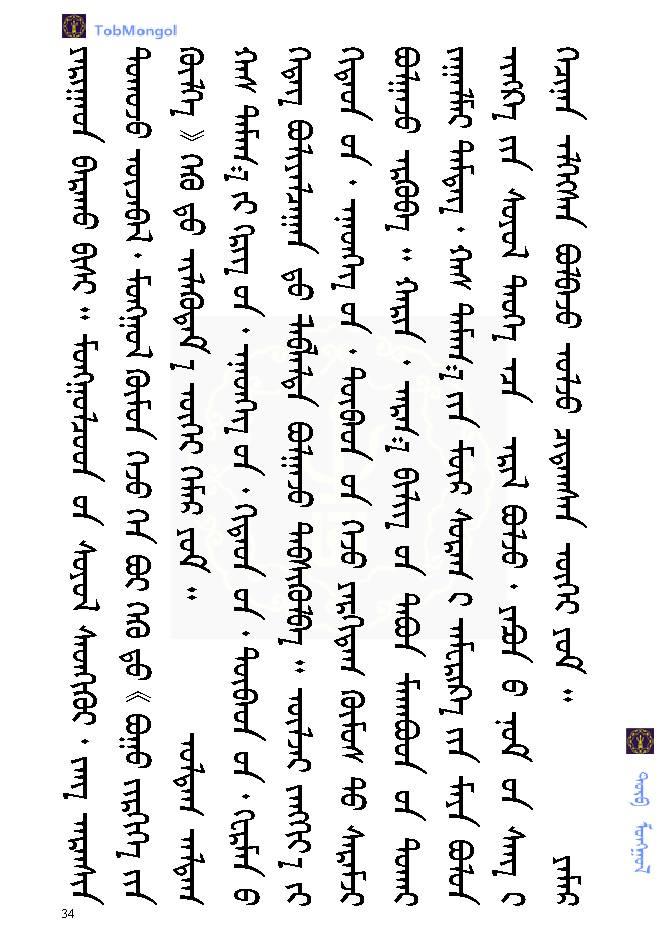 蒙古棋《bog jirgee》 第46张