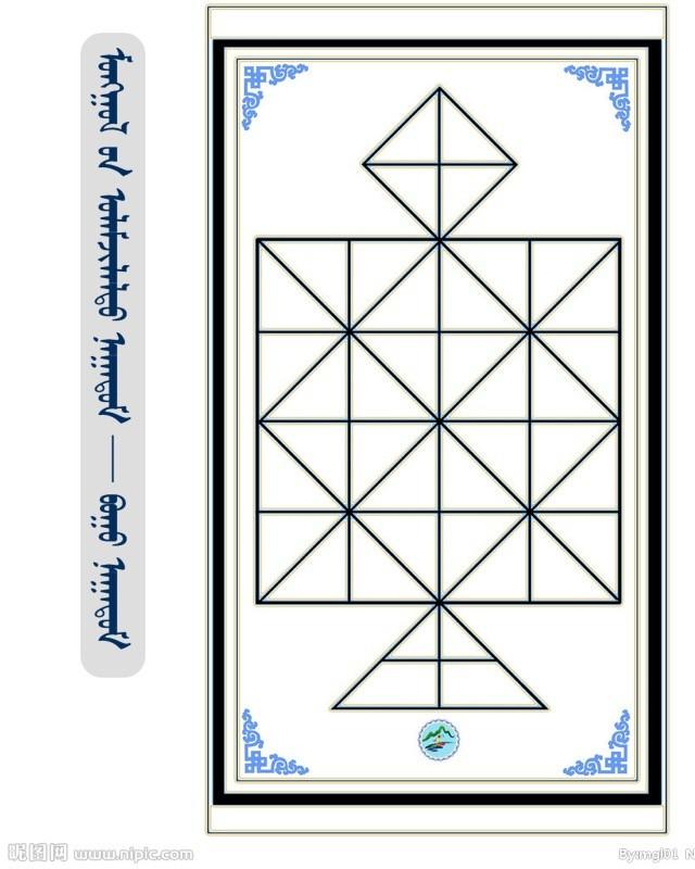 蒙古族传统游戏—鹿棋 第1张