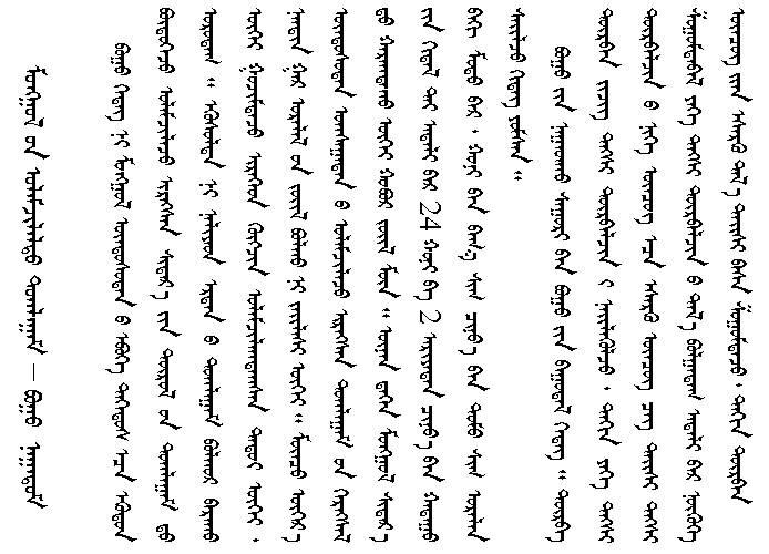 蒙古族传统游戏—鹿棋 第3张