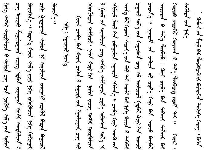 蒙古族传统游戏—鹿棋 第5张