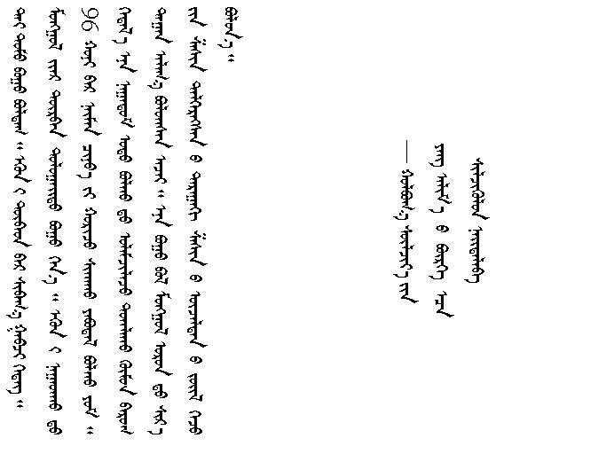 蒙古族传统游戏—鹿棋 第9张