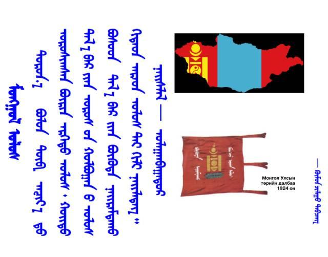 【蒙古历史】世上最全的世界各地蒙古人以及行政区域 第1张