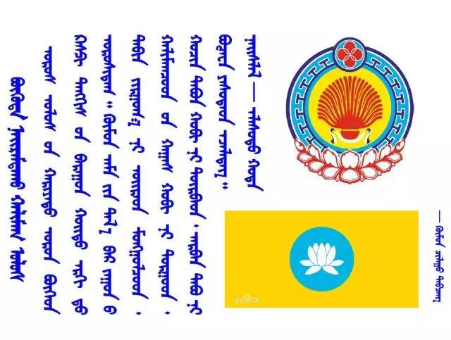 【蒙古历史】世上最全的世界各地蒙古人以及行政区域 第5张