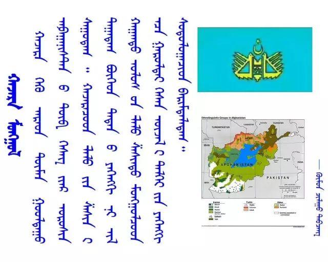 【蒙古历史】世上最全的世界各地蒙古人以及行政区域 第6张