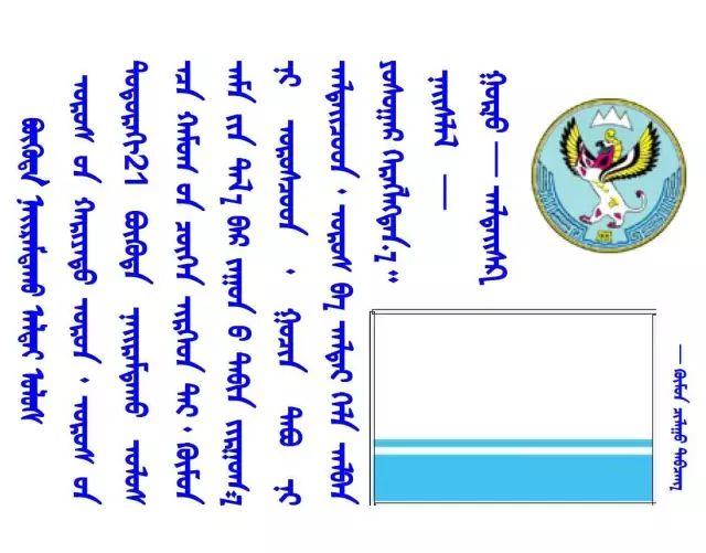 【蒙古历史】世上最全的世界各地蒙古人以及行政区域 第4张