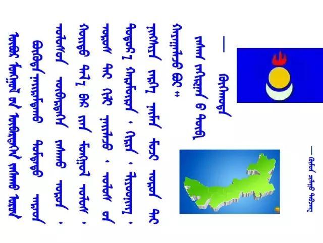 【蒙古历史】世上最全的世界各地蒙古人以及行政区域 第9张
