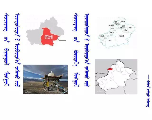 【蒙古历史】世上最全的世界各地蒙古人以及行政区域 第10张