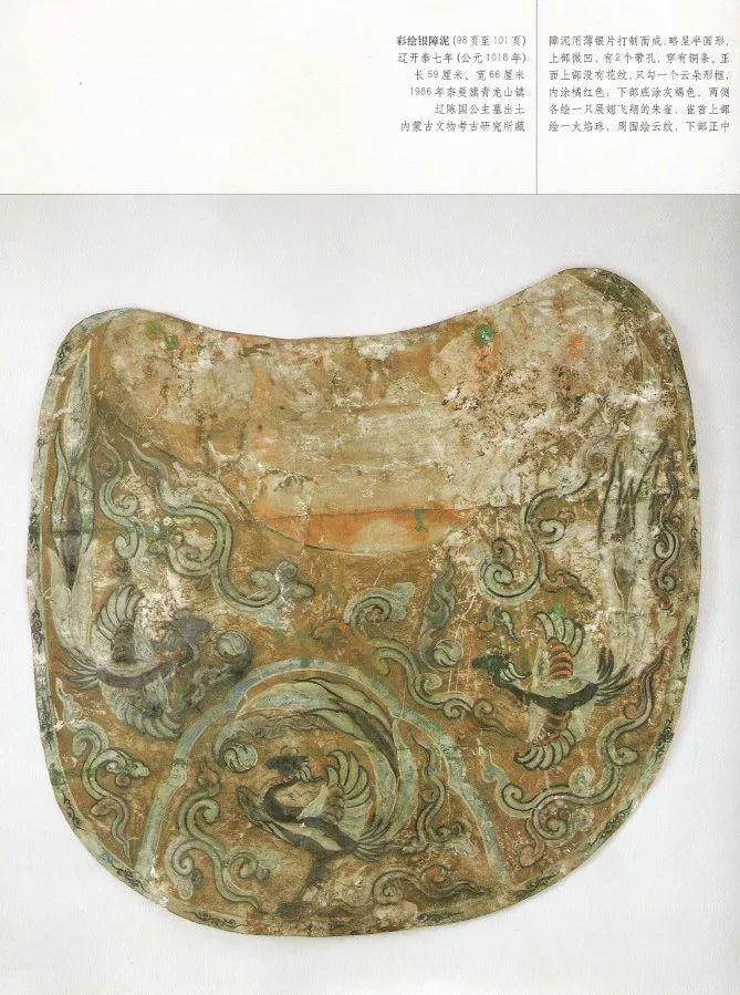 图集丨大辽契丹文物图④ 第1张 图集丨大辽契丹文物图④ 蒙古工艺