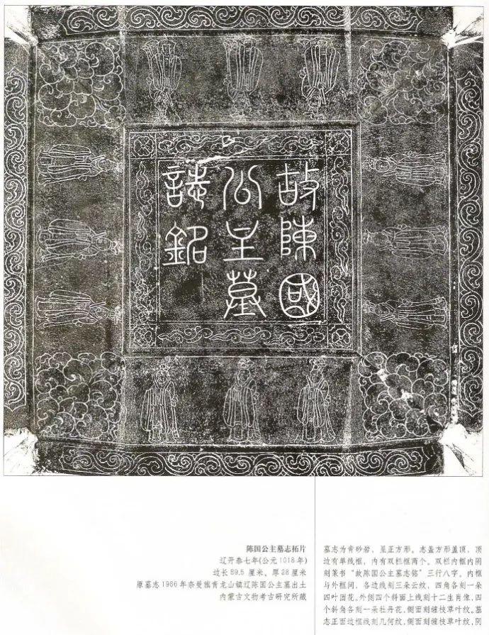 图集丨大辽契丹文物图④ 第2张 图集丨大辽契丹文物图④ 蒙古工艺