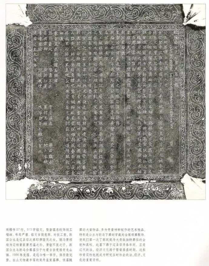 图集丨大辽契丹文物图④ 第3张 图集丨大辽契丹文物图④ 蒙古工艺