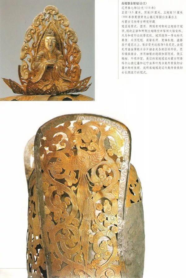 图集丨大辽契丹文物图④ 第7张 图集丨大辽契丹文物图④ 蒙古工艺