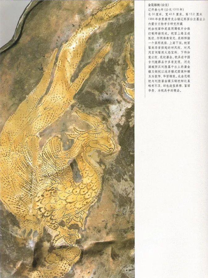图集丨大辽契丹文物图④ 第11张 图集丨大辽契丹文物图④ 蒙古工艺