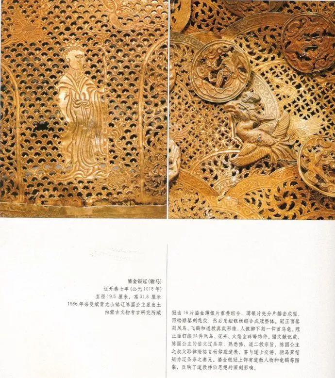 图集丨大辽契丹文物图① 第4张 图集丨大辽契丹文物图① 蒙古工艺